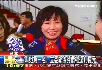 叫她第一名 立委鄭汝芬債權達10億元