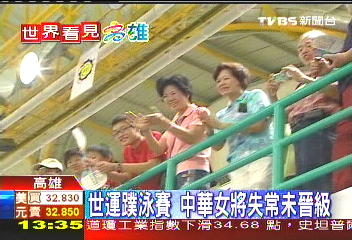 世運蹼泳賽 中華女將失常未晉級