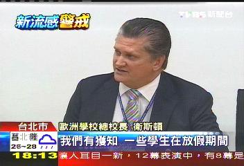 大使兒染H1N1! 防疫宣導漏僑校