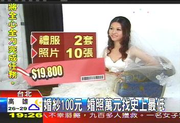 婚紗100元!婚照萬元有找 史上最低