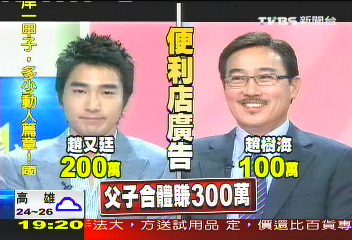 趙又廷父子搬金磚 合拍廣告賺300萬