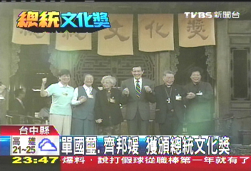 單國璽、齊邦媛 獲頒總統文化獎