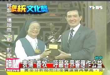 公益獎得主 天主教善牧基金會