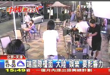 【中國進行式】中國人這麼看! 大陸爭取「話語權」