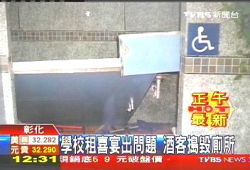 學校租喜宴出問題 酒客搗毀廁所
