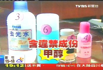 「小心黃指甲」 抽驗去光水1/3恐致癌