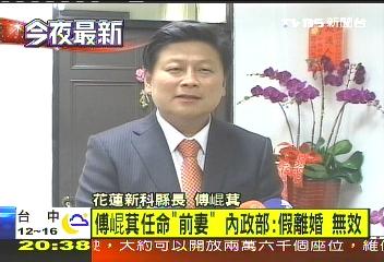 傅崐萁任命「前妻」 內政部:假離婚無效