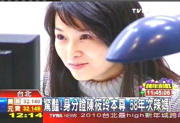 驚豔!身分證陳筱玲本尊 58年次辣媽