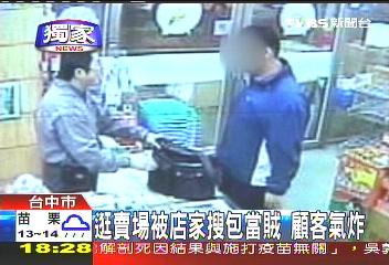 〈獨家〉逛賣場被店家搜包當賊 顧客氣炸