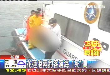 釣魚落海1死1傷 違法釣客最高罰25萬
