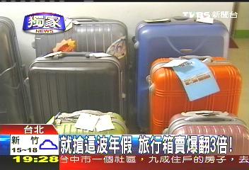 〈獨家〉就搶這波年假 旅行箱賣爆翻3倍!