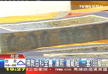 佛教百科全書康熙 「龍藏經」1套188萬
