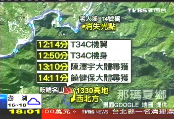 T34失聯/教練機確定失事! 2飛行員遺體尋獲