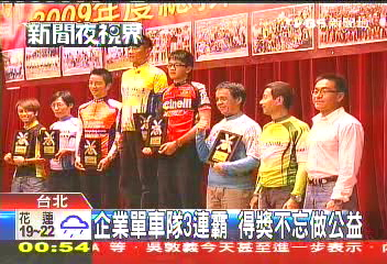 企業單車隊3連霸 得獎不忘做公益