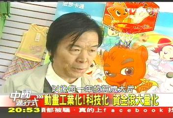 【中國進行式】一年「500萬分鐘」大放送 鑽入童心