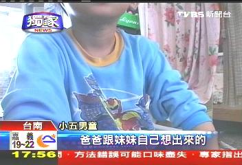 〈獨家〉8歲女童求助海報 爸爸操刀求援│TVBS新聞網