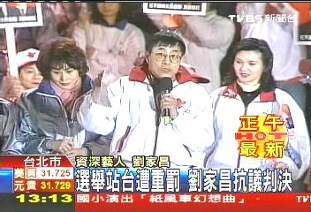 選舉站台遭重罰 劉家昌抗議判決