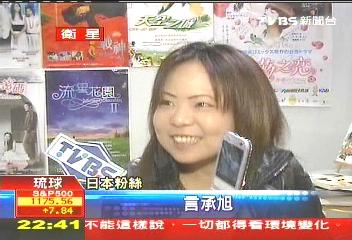 日本也有「哈台族」 最愛言承旭、鄭元暢