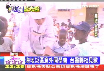 海地強震受傷 台灣公使康復返災區