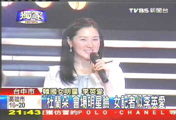 〈獨家〉「杜蘭朵」會場明星臉 女記者似李英愛