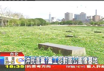 〈獨家〉沖民進黨? 黨工怨對面公園像墓地