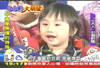 【小小彬大明星】「小大人」隱憂? 小小彬未來引關注