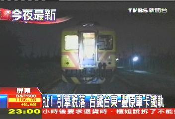 扯!引擎脫落 台鐵台東-豐原車卡鐵軌