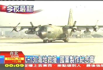 C-130海地救援 國軍製作紀念章