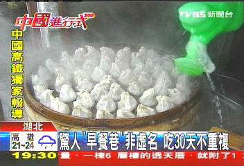 【中國進行式】驚人「早餐巷」非虛名!吃30天 不重複