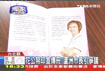 〈獨家〉花公帑印宣傳冊! 蘆洲市長引爭議