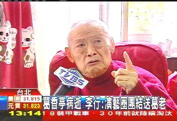葛香亭病逝 李行:演藝圈團結送葛老