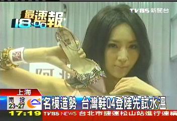 標榜MIT 台灣鞋「登陸」先試水溫