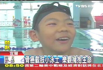 骨癌截肢小泳士 樂觀擁抱生命
