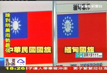 日本爆烏龍! 錯把緬甸國旗當我國旗