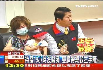 待產19小時沒醫師 嬰臍帶繞頸左手癱