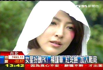 女星扮醜PK! 楊謹華「紅斑臉」加入戰局