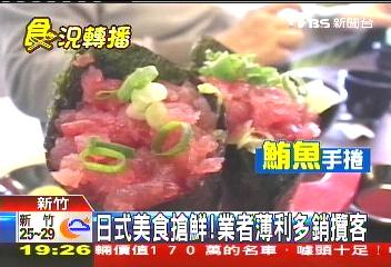 日式美食搶鮮! 業者薄利多銷攬客