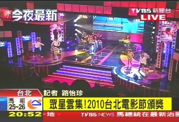 〈快訊〉2010台北電影節 得獎名單速報