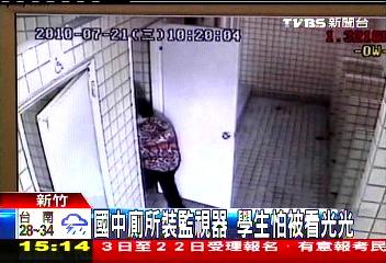 國中廁所裝監視器 學生怕被看光光