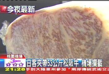 日客夾帶53公斤松阪牛 機場攔截