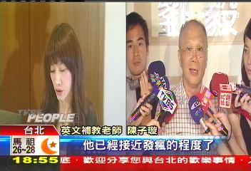 補教人生/「劉毅發瘋了」 陳子璇走人師徒決裂!