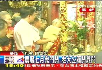 〈快訊〉農曆7月鬼門開 老大公廟開龕門