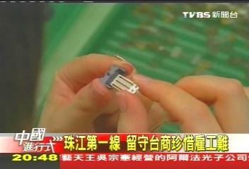 【中國進行式】台商大遷移 求活10年西進500里