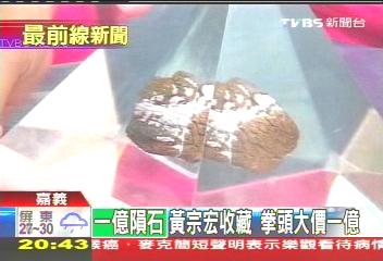 黃宗宏沒入物 上億隕石全天候保全