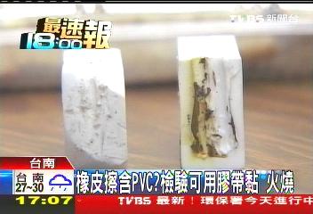 橡皮擦含PVC? 檢驗可膠帶黏、用火燒