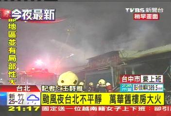 颱風夜台北不平靜 萬華舊樓房大火