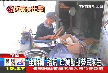 〈獨家〉「坐輪椅」拾荒 67歲斷腿榮民求生