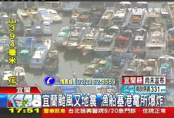 凡那比颱風/宜蘭颱風又地震 漁船塞港電所爆炸