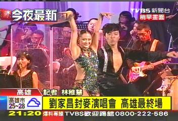 劉家昌高雄末場演唱會 觀眾掌聲回味