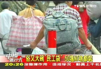 【中國進行式】起飛的中國經濟 整裝「上路」商機